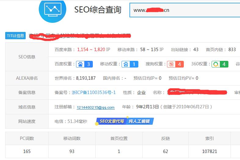 商标网站seo简单案例