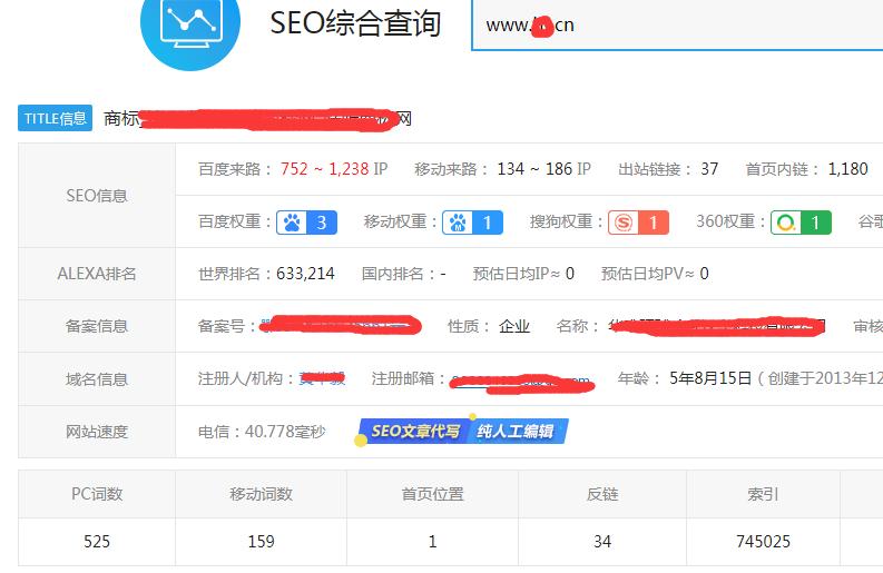 商标转让网站seo实战案例(改写版)