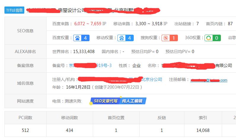装修公司网站seo经典案例+