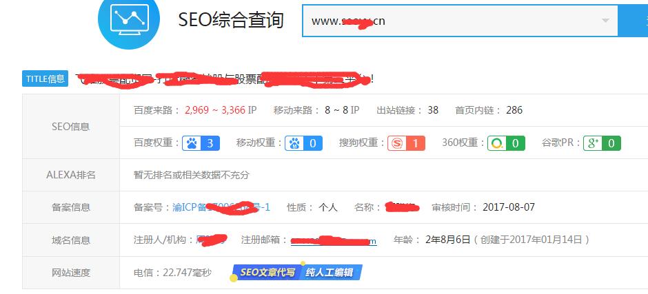 股票网站seo经典案例