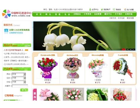 中国鲜花速递中心