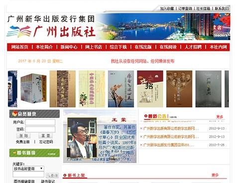 广州出版社