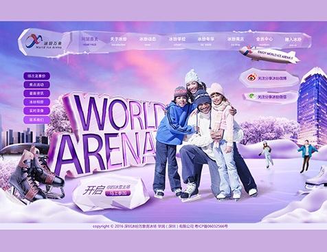 深圳冰纷万象滑冰场网站建设项目